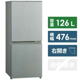 AQR-13J-S 冷蔵庫 ブラッシュシルバー [2ドア /右開きタイプ /126L] [冷凍室 46L]《基本設置料金セット》
