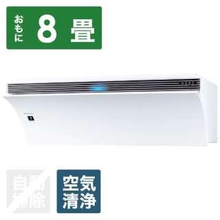AY-L25P-W エアコン 2020年 Airest(エアレスト)L-Pシリーズ ホワイト系 [おもに8畳用 /100V]