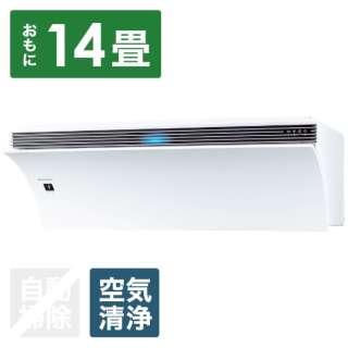 エアコン 2020年 Airest(エアレスト)L-Pシリーズ ホワイト系 AY-L40P-W [おもに14畳用 /100V] 【標準工事費込み】
