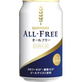 オールフリー (350ml/24本)【ノンアルコール】