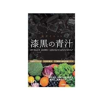 漆黒の青汁 2g×10包