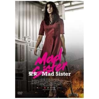 聖女/Mad Sister 【DVD】