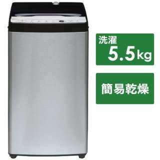 全自動洗濯機 URBAN CAFE SERIES(アーバンカフェシリーズ) ステンレスブラック JW-XP2CD55F-XK [洗濯5.5kg /乾燥機能無 /上開き]