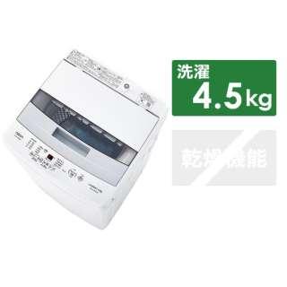 AQW-S45HBK-FS 全自動洗濯機 フロストシルバー [洗濯4.5kg /乾燥機能無 /上開き]