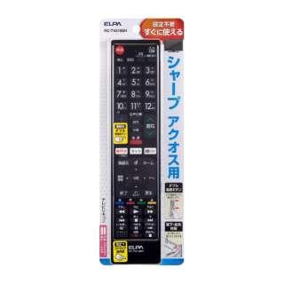 テレビリモコン シャープ用  RC-TV019SH RC-TV019SH
