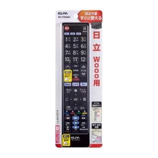 テレビリモコン 日立用  RC-TV019HI RC-TV019HI