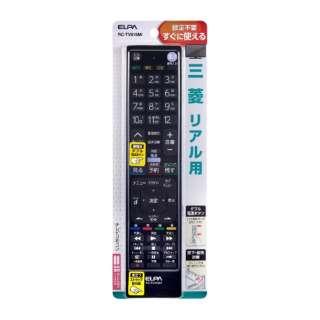 テレビリモコン 三菱用  RC-TV019MI RC-TV019MI