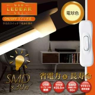 USB電源で利用できる LEDBARライト 電球色 TM-LEDBARSW-W