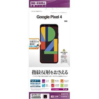 Pixel 4 フィルム T2184PX4 反射防止
