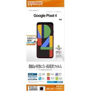 Pixel 4 フィルム G2185PX4 光沢防指紋