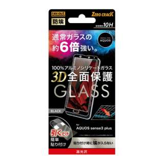 AQUOS sense3 plus ガラス 防埃 3D 10H 全面 BK