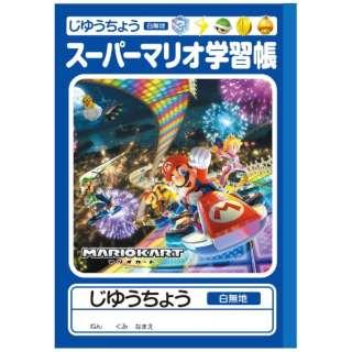 【限定】自由帳マリオカートS2