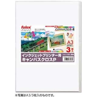 FLCVP-3A3 〔インクジェット〕キャンバスクロスP コットン100%布地 0.48mm [A3 /3枚]