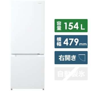 RL-154KA-W 冷蔵庫 アイボリーホワイト [2ドア /右開きタイプ /154L] 《基本設置料金セット》