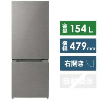RL-154KA-S 冷蔵庫 メタリックシルバー [2ドア /右開きタイプ /154L] 《基本設置料金セット》