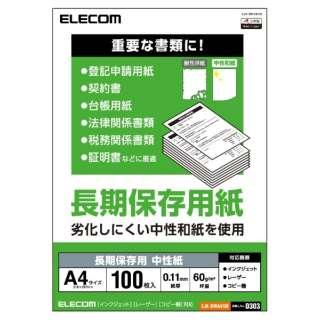長期保存用紙 (A4・100枚) EJK-BWA4100