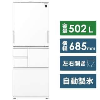 SJ-AW50F-W 冷蔵庫 プラズマクラスター冷蔵庫 ホワイト系 [5ドア /左右開きタイプ /502L] 《基本設置料金セット》