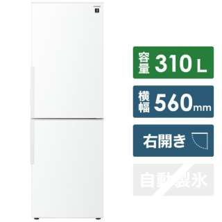SJ-AK31F-W 冷蔵庫 プラズマクラスター冷蔵庫 ホワイト系 [2ドア /右開きタイプ /310L] [冷凍室 125L]《基本設置料金セット》