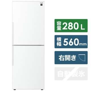 SJ-PD28F-W 冷蔵庫 プラズマクラスター冷蔵庫 ホワイト系 [2ドア /右開きタイプ /280L] [冷凍室 125L]《基本設置料金セット》