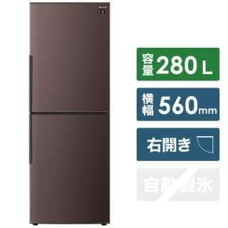 SJ-PD28F-T 冷蔵庫 プラズマクラスター冷蔵庫 ブラウン系 [2ドア /右開きタイプ /280L] [冷凍室 125L]《基本設置料金セット》