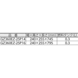 ゼノア エンジンチェンソー(リアハンドル) GZ360EZ-25P16