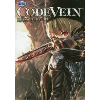 CODE VEINザ・コンプリートガイド PS4 Xbox One PC