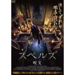 スペルズ/呪文 【DVD】