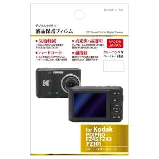 液晶保護フィルム(コダック Kodak PIXPRO FZ43 / FZ101専用) BKDGF-KFZ43