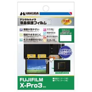 液晶保護フィルムMarkII (フジフィルム FUJIFILM X-Pro3 専用) DGF2-FXPRO3