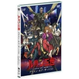 ルパン三世 プリズン・オブ・ザ・パスト 【DVD】