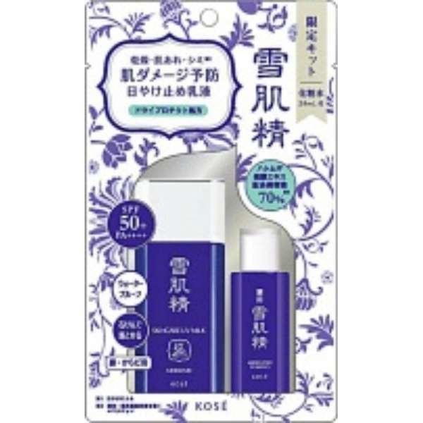 セッキセイ スキンケアUVミルクキット コーセー KOSE 通販   ビックカメラ.com