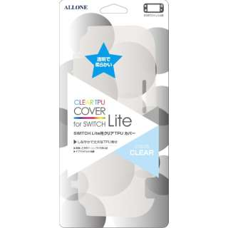 Switch Lite用クリアTPUカバー クリア ALG-NSMTCL 【Switch Lite】