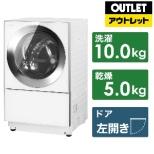 【アウトレット品】 NA-VG1300L-S ドラム式洗濯乾燥機 Cuble(キューブル) シルバーステンレス [洗濯10.0kg /乾燥5.0kg /ヒーター乾燥(排気タイプ) /左開き] 【生産完了品】