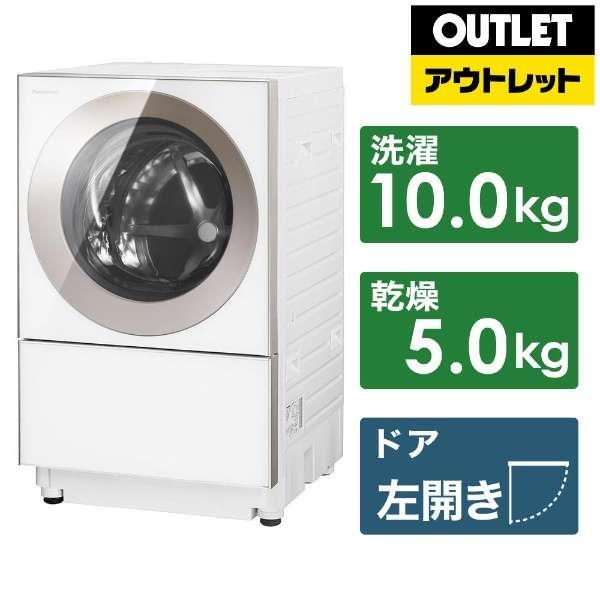 【アウトレット品】 NA-VG1300L-P ドラム式洗濯乾燥機 Cuble(キューブル) ピンクゴールド [洗濯10.0kg /乾燥5.0kg /ヒーター乾燥(排気タイプ) /左開き] 【生産完了品】