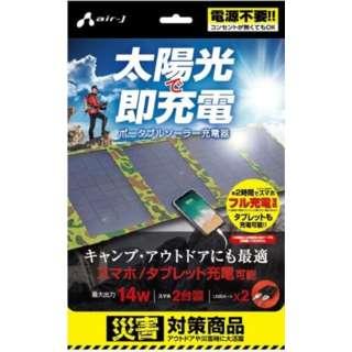 ソーラー充電器14W型 CF AJSOLAR14WCF