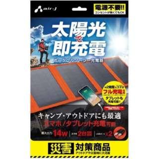 ソーラー充電器14W型 OR AJSOLAR14WOR