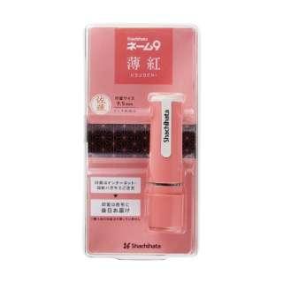 ネーム9  メールオーダー式 創業95周年記念カラー XL-9/CV1MO 薄紅