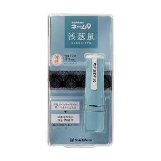 ネーム9  メールオーダー式 創業95周年記念カラー XL-9/CV4MO 浅葱鼠