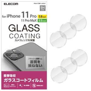 iPhone 11 Pro カメラレンズ用 ガラスコートフィルム 衝撃吸収 PM-A19BFLLNGLP