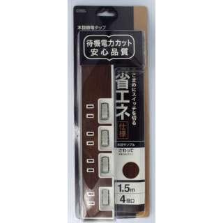 節電タップ木目調4口1.5m HS-TP415WD-T ブラウン