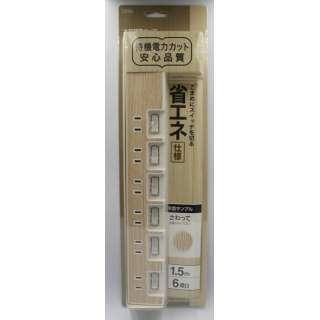 節電タップ木目調6口1.5m HS-TP615WD-W ホワイト
