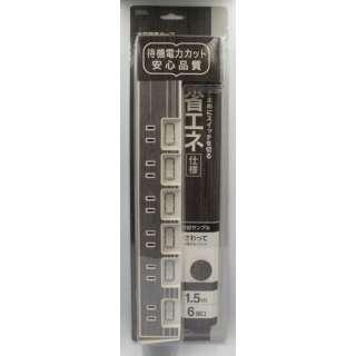 節電タップ 木目調グレー HS-TP615WD-H [1.5m /6個口 /スイッチ付き(個別)]