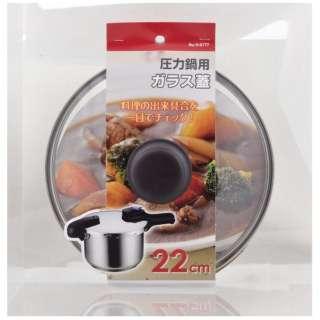 圧力鍋用ガラス蓋 22cm H-9777