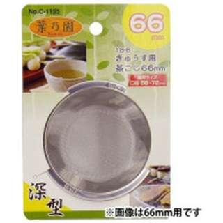 葉乃園 18-8深型きゅうす用茶こし 53mm C-1152