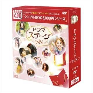 ドラマステージ<tvN> DVD-BOX <シンプルBOX 5,000円シリーズ> 【DVD】