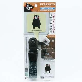 〔ネックストラップ〕 くまモン ストラップ PETASUTO(ペタスト)  ストラップカラー グリーン PS01KM