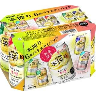 本搾り 5種アソートパック (350ml/24本)【缶チューハイ】