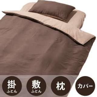 【ふとん6点セット】すぐに使える寝具6点セット(シングルサイズ/ブラウン)