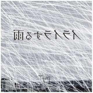 ザアザア/ イライラする雨 Type B 【CD】