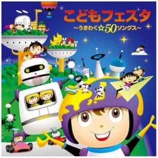 (童謡/唱歌)/ こどもフェスタ~うきわく☆50ソングス~ 【CD】